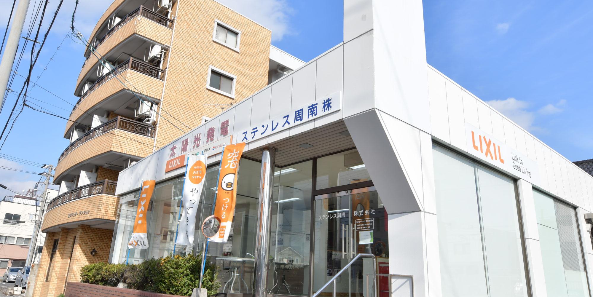 ステンレス周南株式会社(本社・営業部)