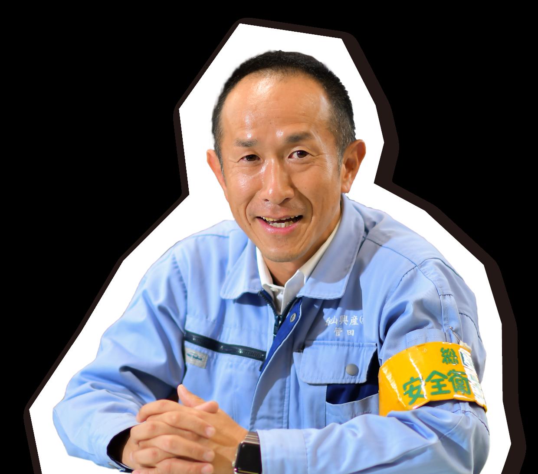 管田 英男